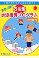 子供の命を守る泳力を保証する先生と親の万能型水泳指導プログラム