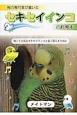 鳥の専門家が書いた セキセイインコの飼育本 強くて元気なセキセイインコと長く暮らすために
