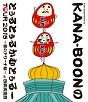 KANA-BOON MOVIE 03 / KANA-BOONのとぅるとぅるかむとぅるーTOUR 2015 ~夢のアリーナ編~ at 日本武道館