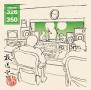 放送室 VOL.326〜350※CD-ROM商品です PCにて再生可能※