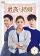 最高の結婚 DVD-BOX 1