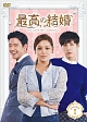 最高の結婚 DVD-BOX 2