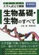 日本一詳しい 大学入試完全網羅 生物基礎・生物のすべて<新課程版>