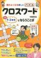 クロスワードでおぼえる小学1・2年生でならうことば 頭がよくなる楽しいパズル