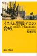 イスラム聖戦テロの脅威 日本はジハード主義と闘えるのか
