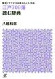 江戸300藩読む辞典 歴史ドラマが100倍おもしろくなる