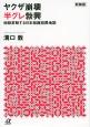 ヤクザ崩壊半グレ勃興 地殻変動する日本組織犯罪地図<新装版>