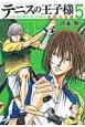 テニスの王子様 全国大会編 (5)