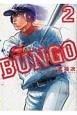 BUNGO-ブンゴ- (2)