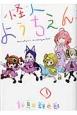 怪人ようちえん monster's kindergarten (1)