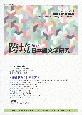 跨境 大衆化社会と日本語文学 日本語文学研究(2)
