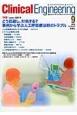クリニカルエンジニアリング 26-9 2015.9 特集:どう回避し,対処する?事例から学ぶ人工呼吸療法時のトラブル 臨床工学ジャーナル