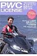 PWC LICENSE 水上オートバイ免許ガイド 2015-2016