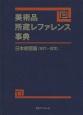 美術品所蔵レファレンス事典 日本絵画篇(古代~近世)