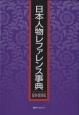 日本人物レファレンス事典 皇族・貴族篇