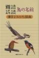 難読誤読 鳥の名前 漢字よみかた辞典