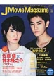 J Movie Magazine 佐藤健×神木隆之介『バクマン。』 映画を中心としたエンターテインメントビジュアルマガ(2)