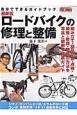 ロードバイクの修理と整備<最新版> 自分でできるガイドブック