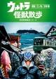 ウルトラ怪獣散歩 〜鎌倉/江ノ島/京都 編〜