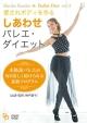 神戸ダイエット 3「しあわせ・愛されBODYを作る 毎日実践!バレエ・ダイエット~楽しく続けられるダンス・エクササイズ~」