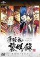 薄桜鬼 黎明録 DVD-SET