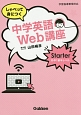 しゃべって身につく中学英語Web講座 CD付 Starter 中1前半レベル