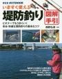 いますぐ使える堤防釣り図解手引 ビギナーでもうまくいく安全・快適な堤防釣りの基本&