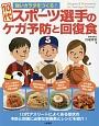 10代スポーツ選手のケガ予防と回復食 強いカラダをつくる!