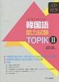 これ1冊で合格できる 韓国語能力試験 TOPIK (2)