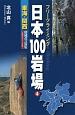 日本100岩場<増補改訂新版> 東海・関西 フリークライミング(4)