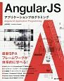 AngularJS アプリケーションプログラミング 最新SPAフレームワークが体系的に学べる!