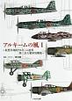 アルキームの風 ~仮想共和国アルキーム連邦第二次大戦軍用機集~ (1)