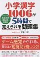 小学漢字1006が5時間で覚えられる問題集 [さかもと式]見るだけ暗記法<実践版>