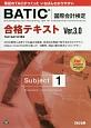 BATIC 国際会計検定 合格テキスト Subject1<第3版> 簿記のTACがつくったいちばんわかりやすい