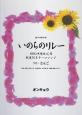 混声3部合唱 「NHK沖縄戦後70年テーマソング」より いのちのリレー