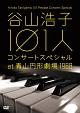 101人コンサートスペシャル at 青山円形劇場 1988