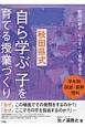 秋田県式 学年別国語・算数・理科「自ら学ぶ」子を育てる授業づくり 「教師の動き」にはすべて意味がある