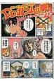 DD北斗の拳 (6)