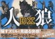 会話型心理ゲーム人狼DX