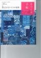 手づくり手帖 2015初秋 特集:青と白の手づくりの世界 手づくりのあるていねいな暮らし(6)