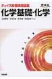 化学基礎・化学 チョイス 新・標準問題集<第3版>