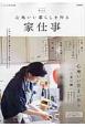 もっと心地いい暮らしを作る家仕事 リンネル特別編集 この一冊で家仕事をもっと段取りよく
