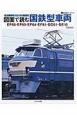 図面で読む国鉄型車両 EF66・EF65・EF64・EF81・DD51・DE10 電気機関車・ディーゼル機関車