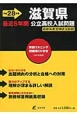 滋賀県 公立高校入試問題 最近5年間 CD付 平成28年 最新年度受検状況収録