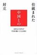 仕組まれた中国との対立 日本人の83%が中国を嫌いになる理由
