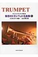 魅惑のトランペット名曲集 スタンダード編 トランペットソロ・ピアノ伴奏付き (1)