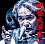 妖怪大演奏(A)(DVD付)