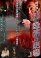 """稲川淳二 四国巡礼・恐怖の現場~本当にあった""""死国""""88霊場~ VOL.1"""