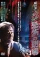 """稲川淳二 四国巡礼・恐怖の現場~本当にあった""""死国""""88霊場~ VOL.3"""