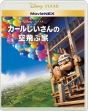カールじいさんの空飛ぶ家 MovieNEX(Blu-ray&DVD)